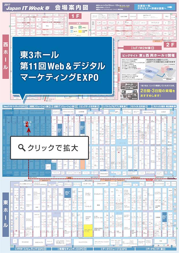 『第11回Web&デジタル マーケティング EXPO【春】』出展のお ...